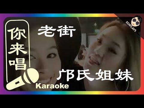 (你来唱)老街-邝氏姐妹 梦想的声音2 伴奏/伴唱 Karaoke 4K Video