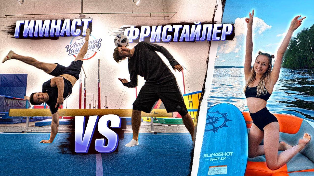 Ifreestyle VS Гимнастика.Скинул с катера. Серфинг в Москве