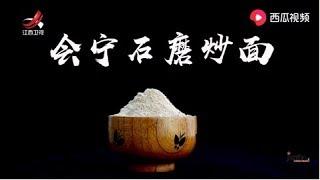 【非遗美食】美食精选:会宁石磨炒面