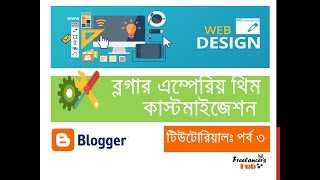 Blogger Tutorial: Emporio Theme Customization - Part 1