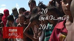BBC Tamil TV News Bulletin 20-10-17 பிபிசி தமிழ் தொலைக்காட்சி செய்தியறிக்கை 20.10.2017