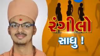 Kutch: Big shocking claims of Rangila Sadhu chandraprakash swami |Zee24Kalak