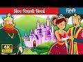 किंग ग्रिसली बियर्ड | King Grisly Beard in Hindi | Kahani | Hindi Fairy Tales
