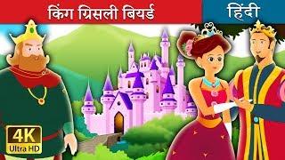 किंग ग्रिसली बियर्ड | King Grisly Beard in Hindi | Kahani | Hindi Fairy Tales thumbnail
