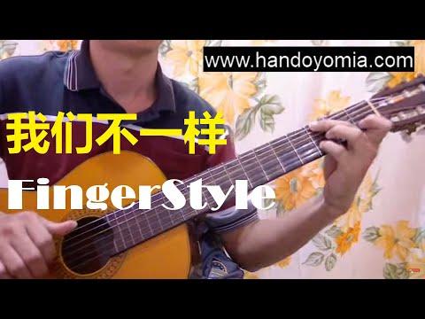 我们不一样 Wo Men Bu Yi Yang - 大壮 Da Zhuang - Fingerstyle Guitar Solo