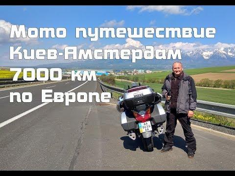 Влог о путешествии из Киева в Амстердам на мотоцикле .