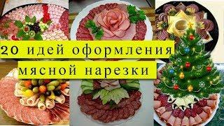 НОВОГОДНИЙ СТОЛ 2020! 20 идей красивого оформления мясной нарезки#DomSovetov