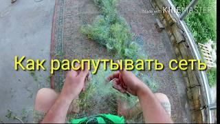 как распутать и набрать рыболовную сеть / How to untangle and collect a fishing net