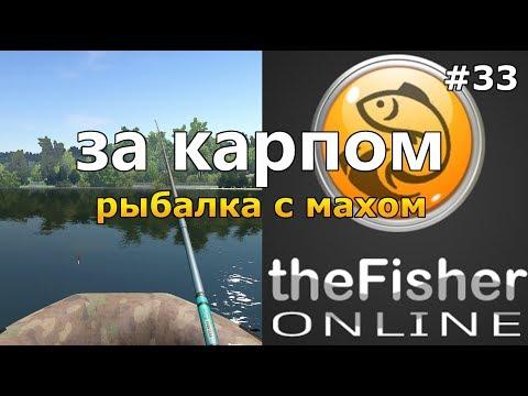 видео: КАРП на ПОПЛАВОК! и не только theFisher Online [Стрим Обзор]