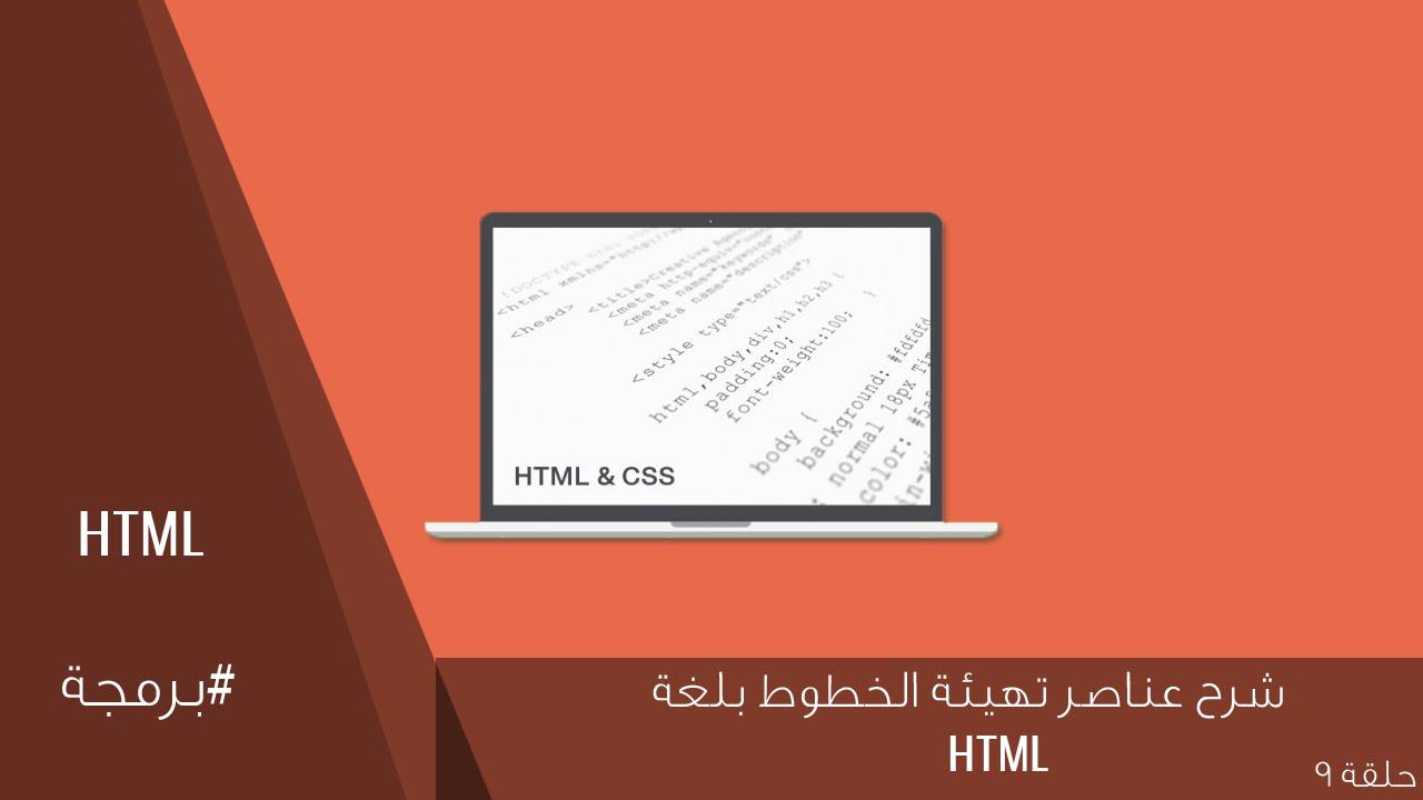 شرح عناصر تهيئة الخطوط بلغة HTML (ح9)