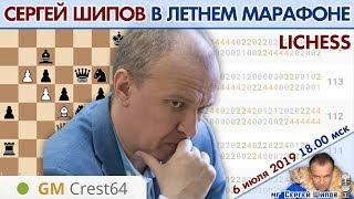 Сергей Шипов 🎤 9 часов блица! Летний марафон 2019 ♕ Шахматы