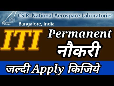 NAL REQUIREMENT ।। ITI Permanent Jobs ।। Apply now!