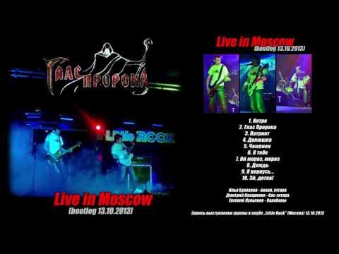 "Глас Пророка ""Live In Moscow"" (2013) / Russian Heavy Metal (Live) [HD Full Album]"