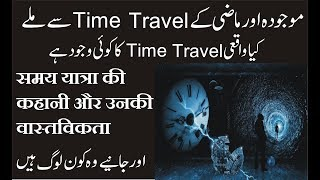 Time Travel Video Proof in urdu\hindi By Rana Tv
