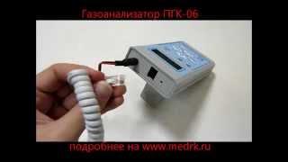 Анализатор кислорода ПГК-06(портативный газоанализатор., 2014-12-25T09:33:47.000Z)