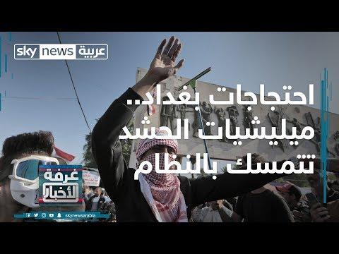 احتجاجات بغداد.. ميليشيات الحشد تتمسك بالنظام  - نشر قبل 6 ساعة