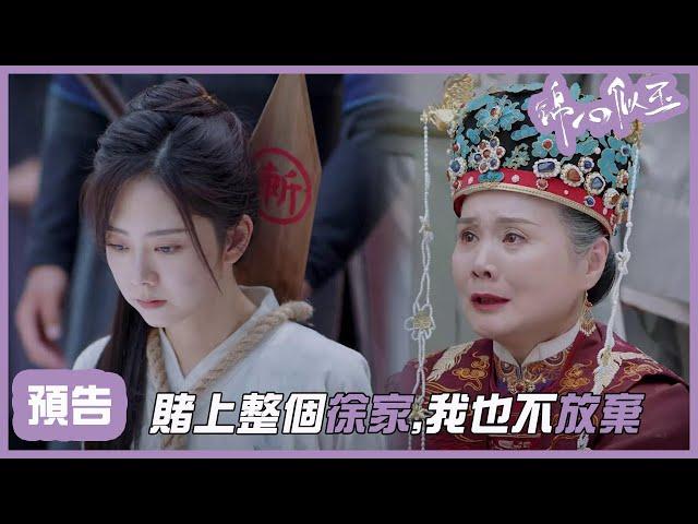 EP45預告:十一被處S刑,太夫人賭上徐家捨命維護!!! 「錦心似玉」| WeTV