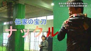 元巨人・前田幸長氏のナックルの回転数を計測!