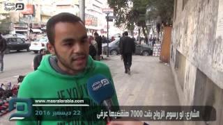 بالفيديو| شباب: لو الحكومة رفعت رسوم الزواج