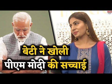 PM Modi की