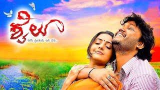 Shyloo Full Kannada HD Movie   Ganesh and Bhama   Kannada Movie Junction