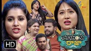 Anubhavinchu Raja | Anee Master | 21st July 2018 | Full Episode 22  | ETV Plus