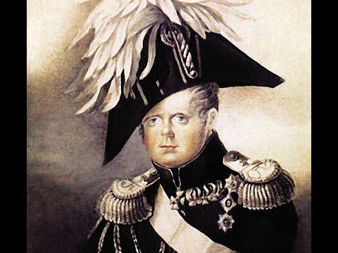 Александр I - северный сфинкс. Эпилог.
