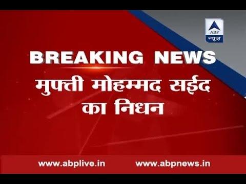 J&K CM Mufti Mohammad Sayeed passes away
