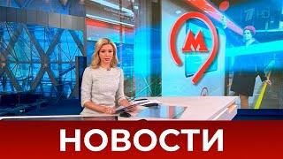 Выпуск новостей в 18:00 от 16.09.2021