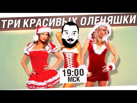 Три красивых олеНяшки - DeS, Mozol6ka, Foxy Lady [19-00мск]