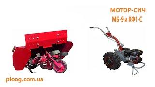 Yurish-orqasida traktor Avtomobil MB-9 Sich Qoldiruvchi bilan KF-1S