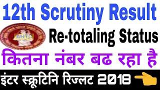Biharboard 12th Scrutiny Result Details 2018   Inter Scrutiny Result Bihar   Shankarstudyzone