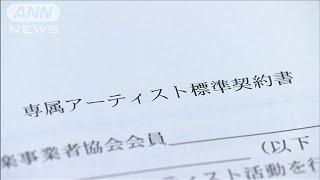 芸能人の独立や移籍 移籍金の支払い条件に(19/12/05)