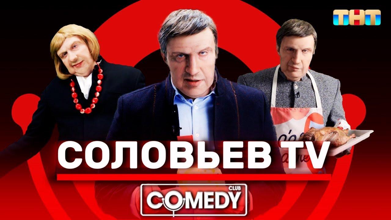 Камеди Клаб USB «Соловьёв TV»