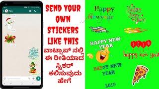 #Whatsapp #Sticker #Creat #Own How to send New own whatsapp  Sticker, Easy Tricks