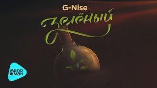 G Nise Зелёный Альбом 2017