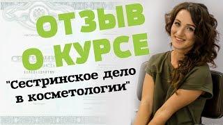 Учебный Центр Биофотоника | Отзыв от Кравчук Яны