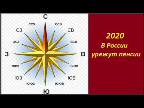 2020 В России урежут пенсии. №  1818