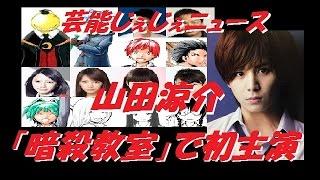 アイドルグループ「Hey! Say! JUMP」の山田涼介(21)が...