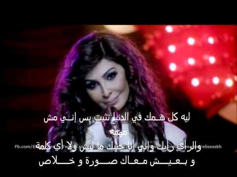 Elissa - Te3ebt Mennak lyrics / (إليسا - تعبت منك (كلمات
