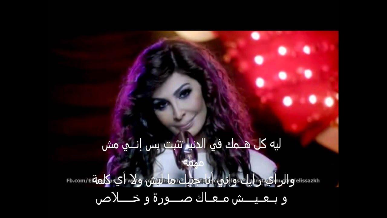 music elissa te3ebt menak mp3