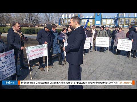 НикВести: Трансляция // Губернатор Стадник и представители Михайловской ОТГ