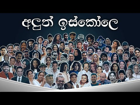 Aluth Iskole (අලුත් ඉස්කෝලේ) - Various Sri Lankan Artists (United in Global Lockdown)