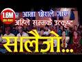 Download New Superhit Salaijo''Aama Chhorako''By Prasad Khaptari Magar & Purnakala Khaptari Magar MP3 song and Music Video