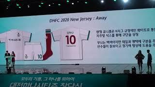 대전하나시티즌 창단식 유니폼 공개