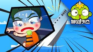 서바이벌스토리 #07 - 배를 탈출해요|어린이 안전교육|[깨비키즈 KEBIKIDS]
