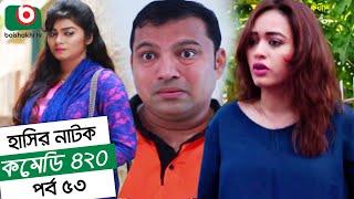 Dom Fatano Hashir Natok - Comedy 420 | EP - 53 | Mir Sabbir, Ahona, Siddik