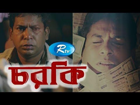 Chorki | Mosharraf Karim | Jui Karim | Bangla Natok 2017 | Rtv