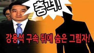 강용석 구속 뒤에 숨은 그림자! (신혜식의 진짜뉴스) / 신의한수