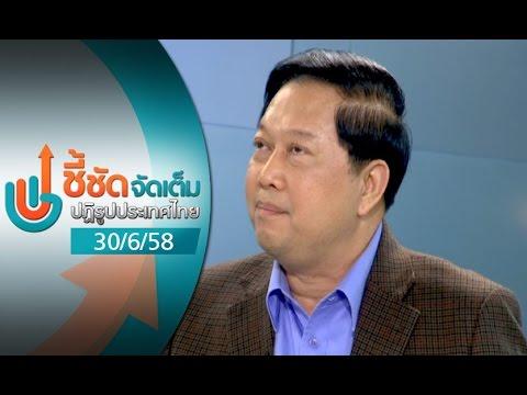 ชี้ชัดจัดเต็ม ปฏิรูปประเทศไทย 30/6/58 : ปฏิรูป สปส. หนุนเป็นกองทุนอิสระ